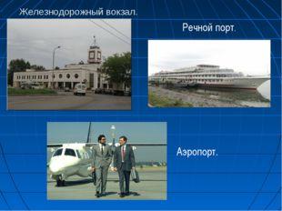 Железнодорожный вокзал. Речной порт. Аэропорт.