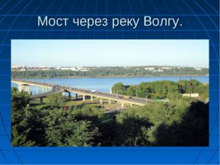 Мост через реку Волгу.