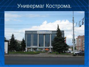 Универмаг Кострома.