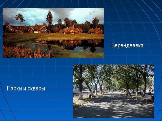 Берендеевка Парки и скверы