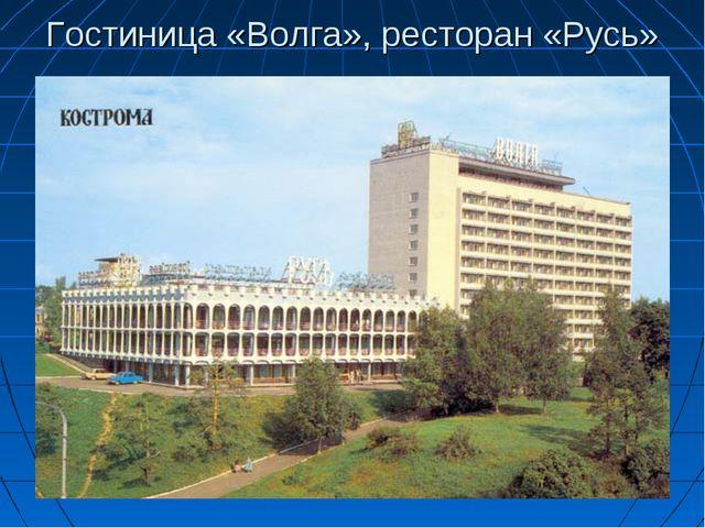 Гостиница «Волга», ресторан «Русь»