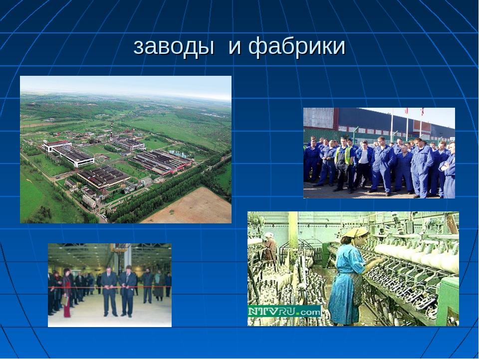 заводы и фабрики