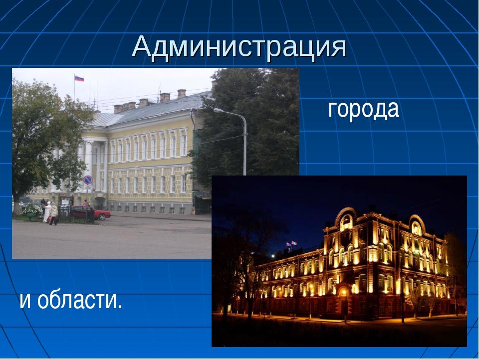 Администрация города и области.