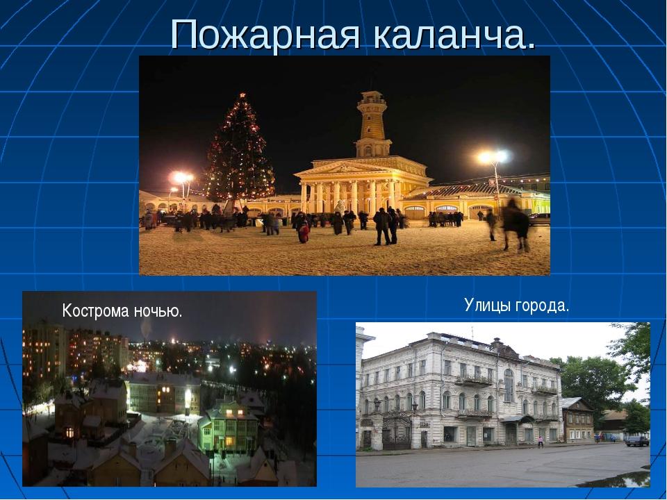 Пожарная каланча. Кострома ночью. Улицы города.