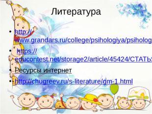 Литература http://www.grandars.ru/college/psihologiya/psihologiya-obshcheniya