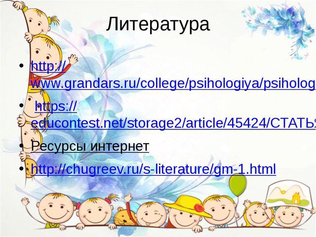 Литература http://www.grandars.ru/college/psihologiya/psihologiya-obshcheniya...
