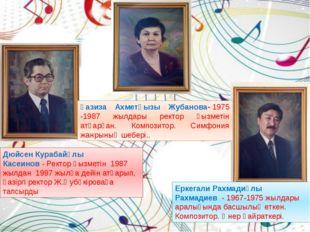 Ғазиза Ахметқызы Жубанова-1975 -1987 жылдары ректор қызметін атқарған. Комп