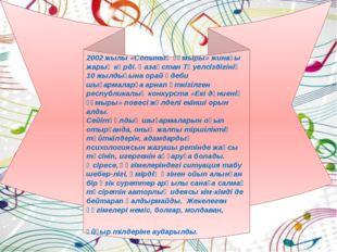 2002 жылы «Сопының ғұмыры» жинағы жарық көрді. Қазақстан Тәуелсіздігінің 10