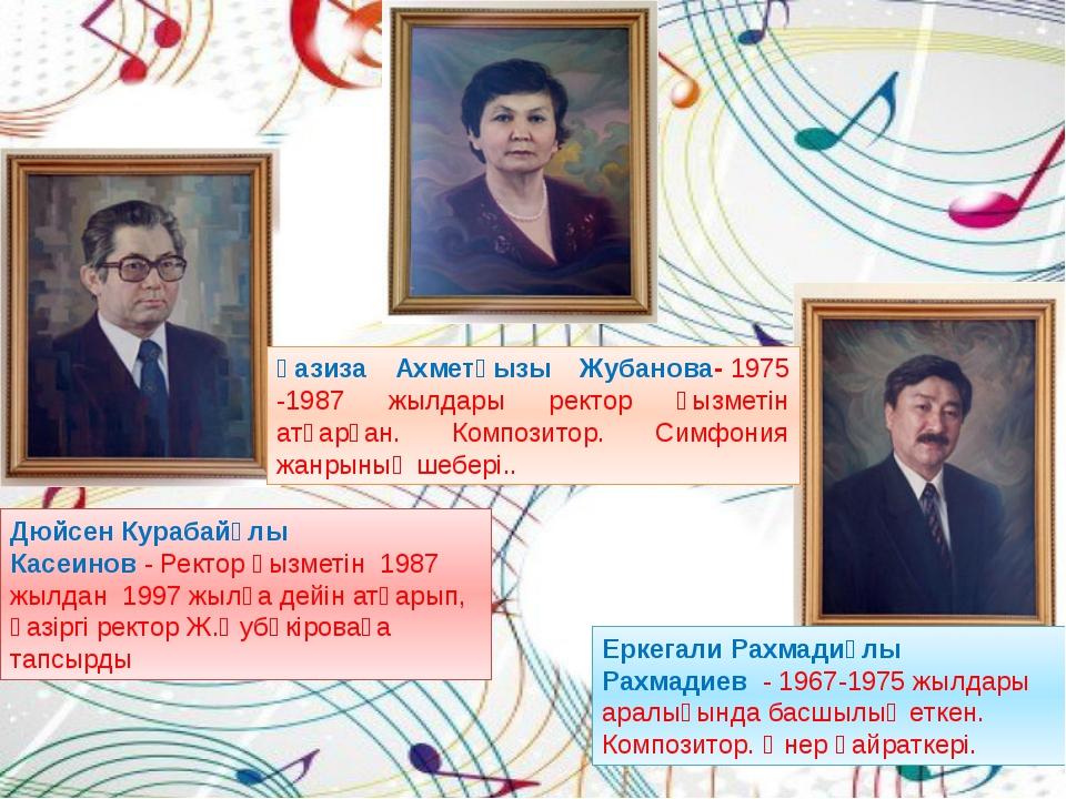 Ғазиза Ахметқызы Жубанова-1975 -1987 жылдары ректор қызметін атқарған. Комп...