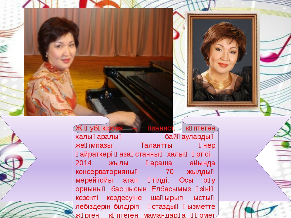 Ж.Әубәкірова – пианист, көптеген халықаралық байқаулардың жеңімпазы. Талантты...