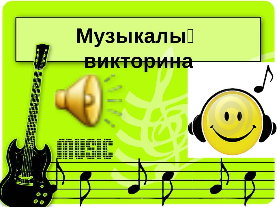 Музыкалық викторина