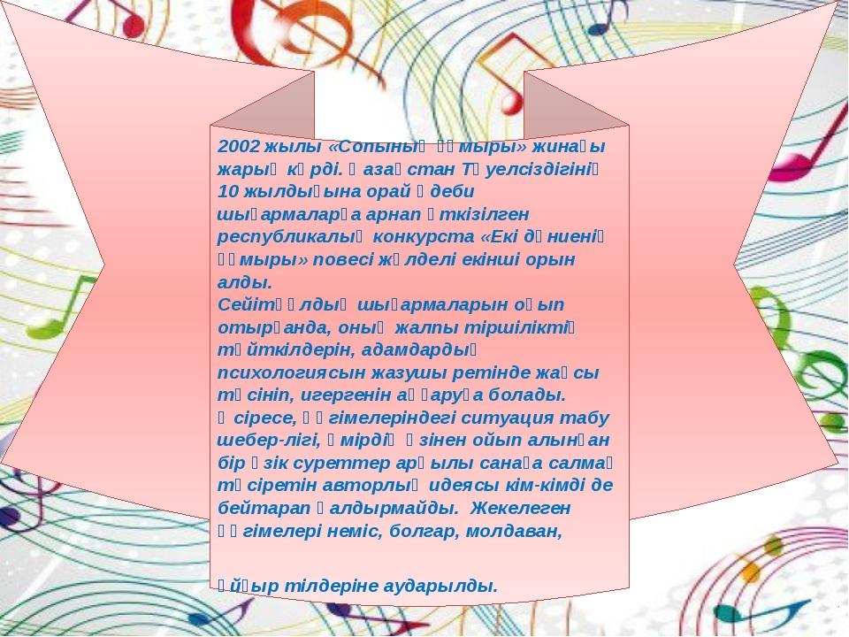 2002 жылы «Сопының ғұмыры» жинағы жарық көрді. Қазақстан Тәуелсіздігінің 10...
