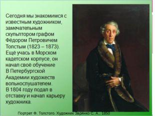 Портрет Ф. Толстого. Художник Зарянко С. А., 1850
