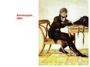 Автопортрет , 1804