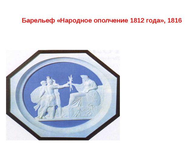 Барельеф «Народное ополчение 1812 года», 1816