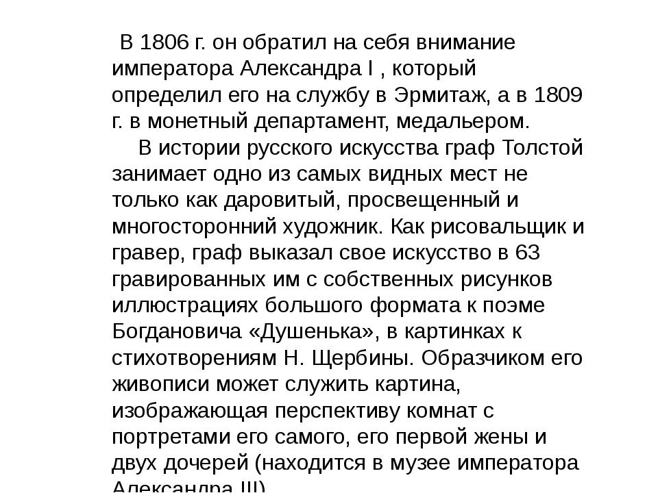 В 1806 г. он обратил на себя внимание императора Александра I , который опре...