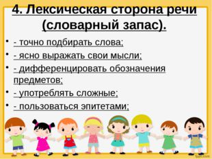 4. Лексическая сторона речи (словарный запас). - точно подбирать слова; - ясн