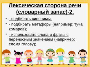 Лексическая сторона речи (словарный запас)-2. - подбирать синонимы. - подбира