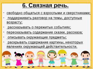 6. Связная речь. свободно общаться с взрослыми и сверстниками; поддерживать р