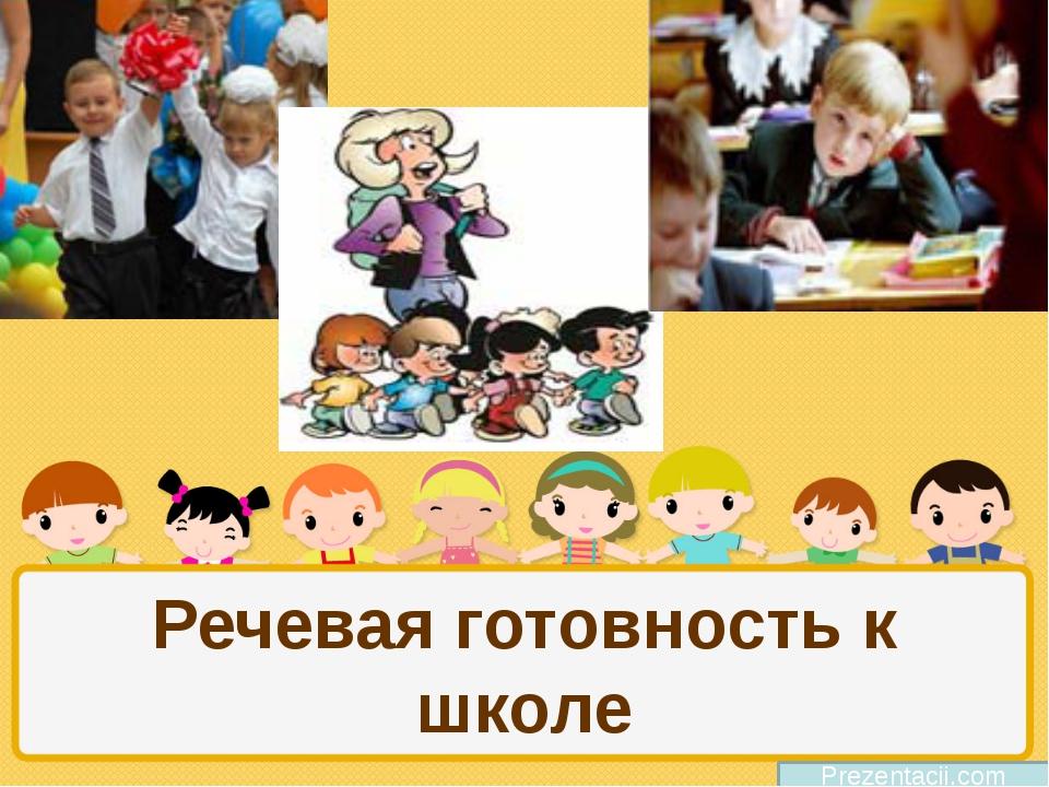 Речевая готовность к школе Prezentacii.com