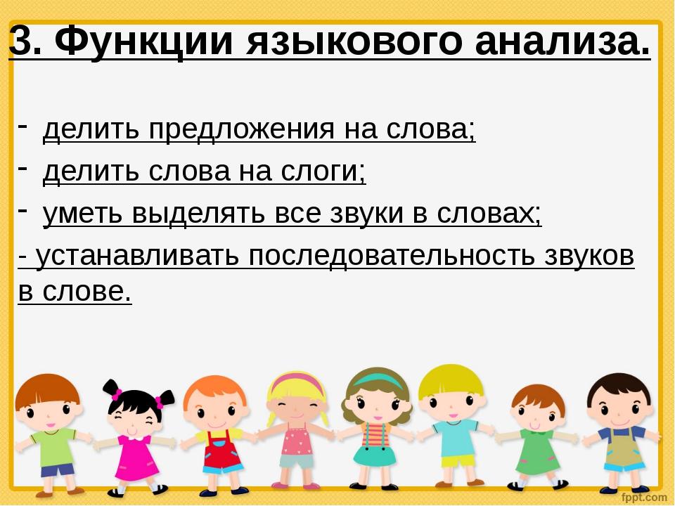 3. Функции языкового анализа. делить предложения на слова; делить слова на сл...