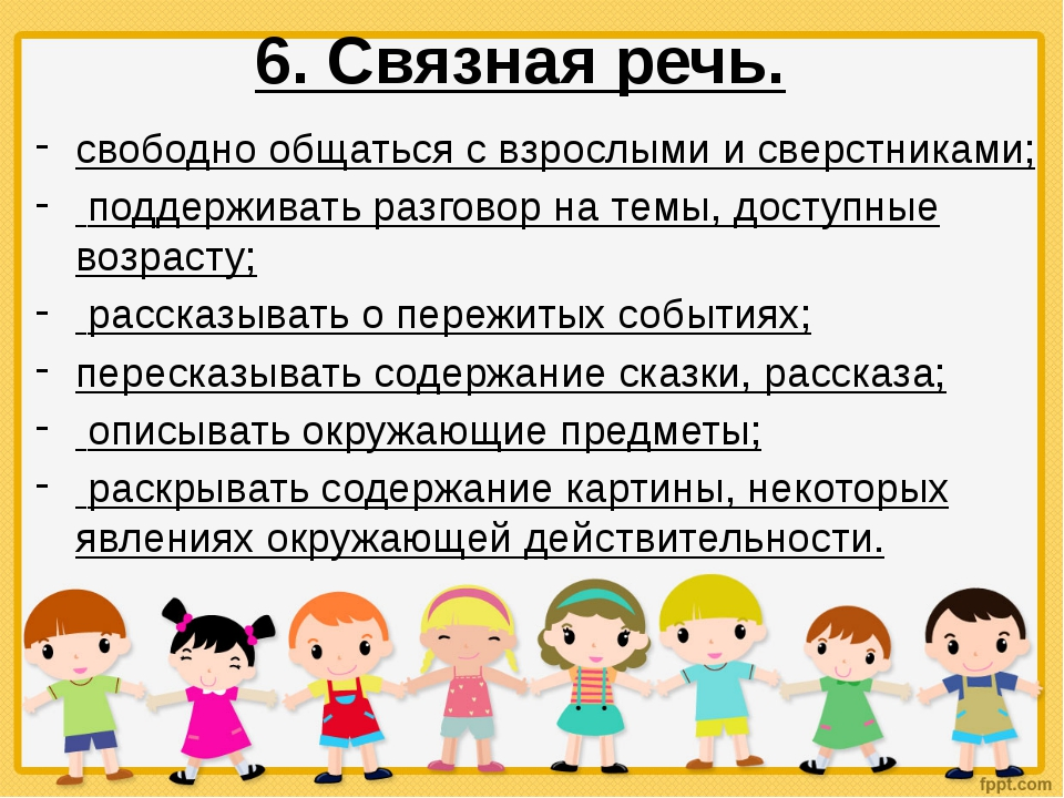 6. Связная речь. свободно общаться с взрослыми и сверстниками; поддерживать р...