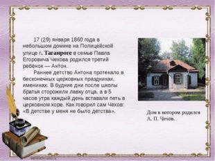 17 (29) января 1860 года в небольшом домикена Полицейской улице г.Таганрог