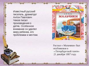 Известный русский писатель, драматург Антон Павлович Чехов писал произведения