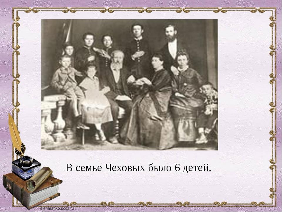 В семье Чеховых было 6 детей.