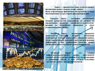 Товарная биржа— постоянно действующий оптовый рынокчистой конкуренции, на