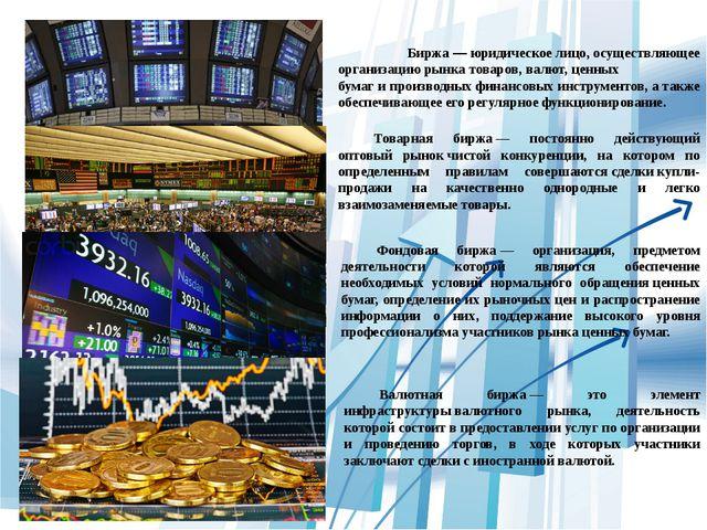 Товарная биржа— постоянно действующий оптовый рынокчистой конкуренции, на...