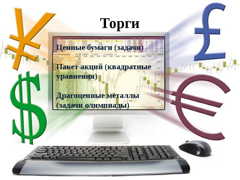 Торги Ценные бумаги (задачи) Пакет акций (квадратные уравнения) Драгоценные м...