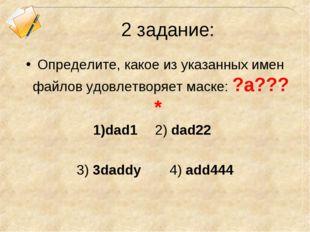 2 задание: Определите, какое из указанных имен файлов удовлетворяет маске: ?a