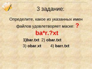 3 задание: Определите, какое из указанных имен файлов удовлетворяет маске: ?b