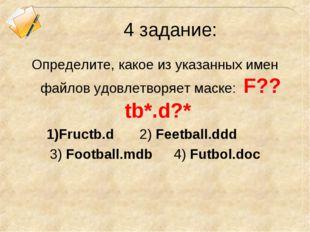 4 задание: Определите, какое из указанных имен файлов удовлетворяет маске: F?