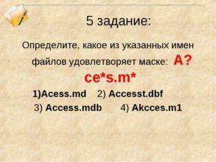 5 задание: Определите, какое из указанных имен файлов удовлетворяет маске: A?