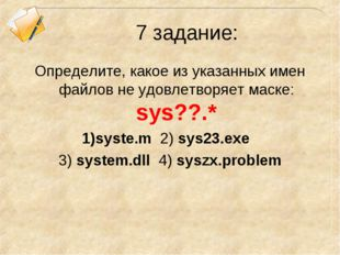 7 задание: Определите, какое из указанных имен файлов не удовлетворяет маске:
