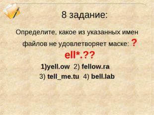 8 задание: Определите, какое из указанных имен файлов не удовлетворяет маске: