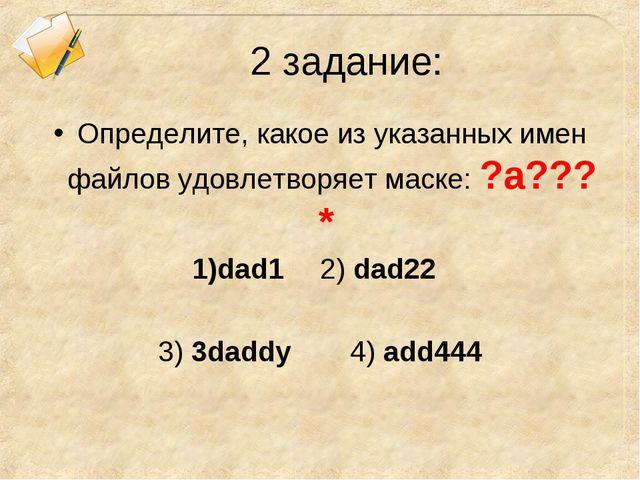 2 задание: Определите, какое из указанных имен файлов удовлетворяет маске: ?a...
