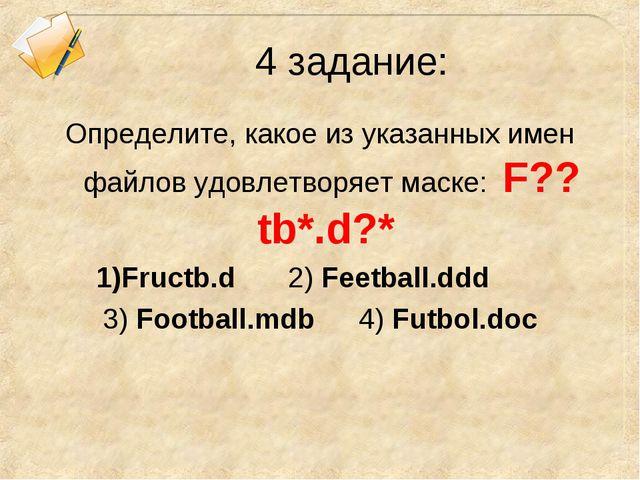 4 задание: Определите, какое из указанных имен файлов удовлетворяет маске: F?...