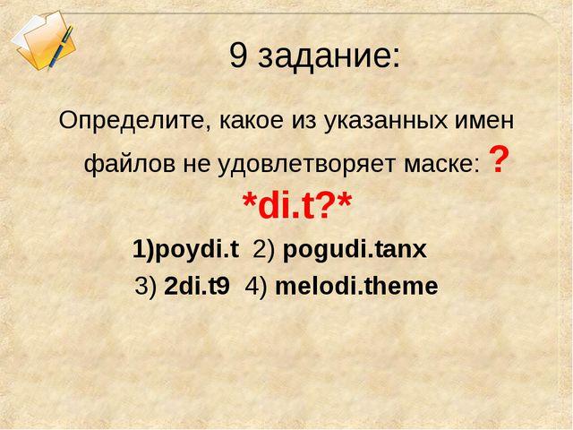 9 задание: Определите, какое из указанных имен файлов не удовлетворяет маске:...