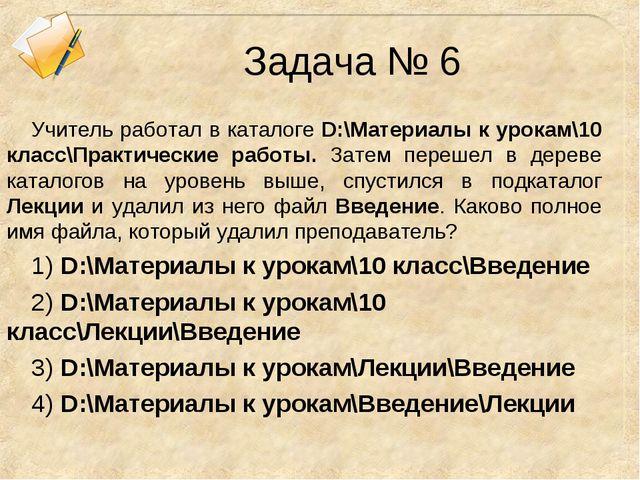 Задача № 6 Учитель работал в каталоге D:\Материалы к урокам\10 класс\Практиче...