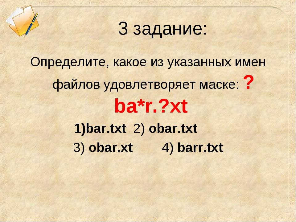 3 задание: Определите, какое из указанных имен файлов удовлетворяет маске: ?b...