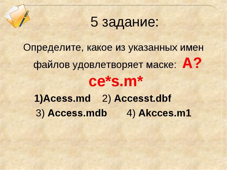 5 задание: Определите, какое из указанных имен файлов удовлетворяет маске: A?...