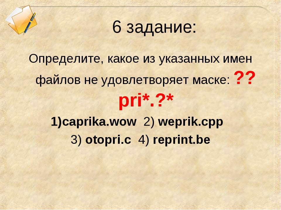 6 задание: Определите, какое из указанных имен файлов не удовлетворяет маске:...