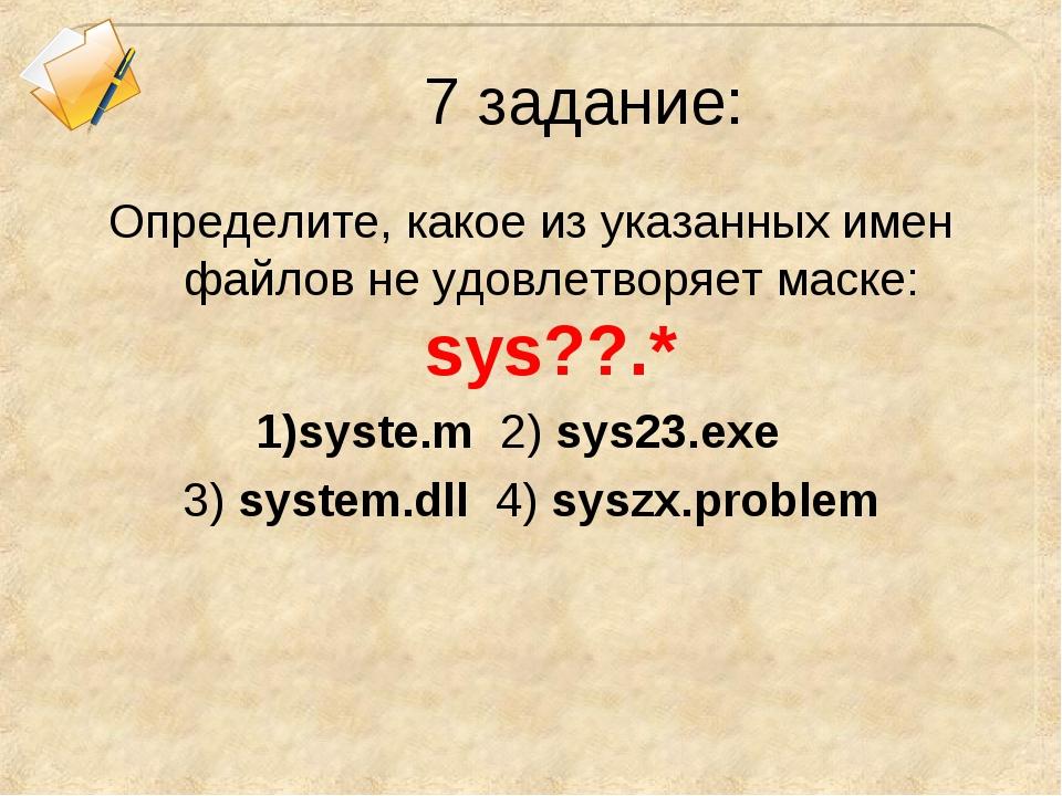 7 задание: Определите, какое из указанных имен файлов не удовлетворяет маске:...