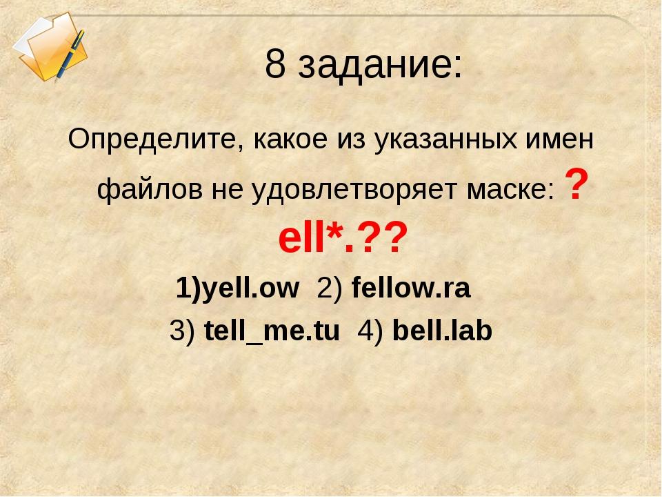 8 задание: Определите, какое из указанных имен файлов не удовлетворяет маске:...