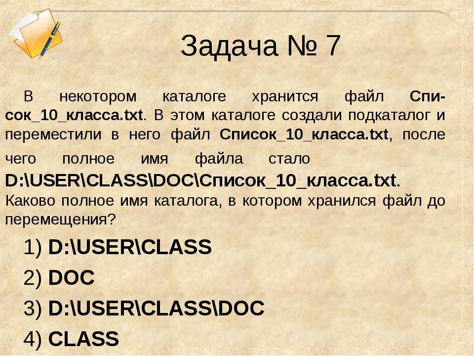 Задача № 7 В некотором каталоге хранится файл Спи-сок_10_клacca.txt. В этом к...