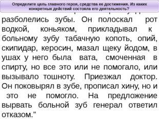 """«Лошадиная фамилия»А.П.Чехов """"У отставного генерал-майора Булдеева разболел"""