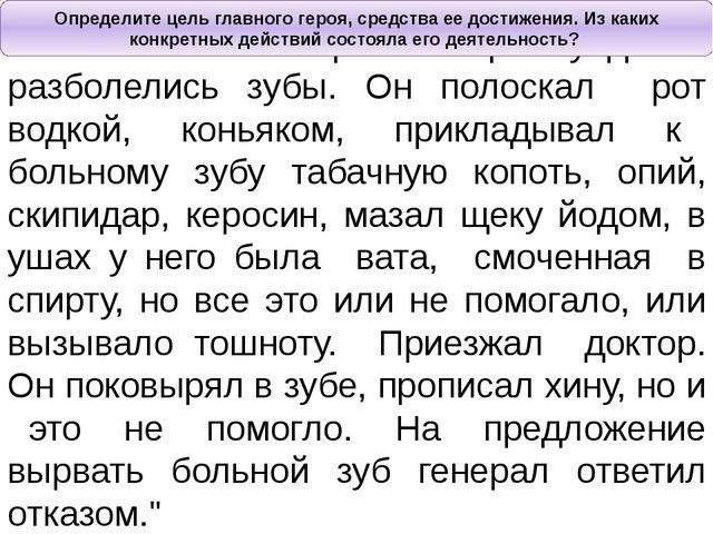 """«Лошадиная фамилия»А.П.Чехов """"У отставного генерал-майора Булдеева разболел..."""